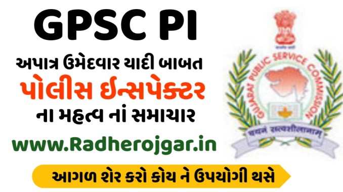 GPSC Police Inspector @ Latest Update on GPSC OJAS