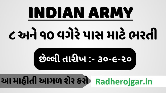 India Army Recruitment Rally At Devbhumi Dwarka @ joinindianarmy.nic.in