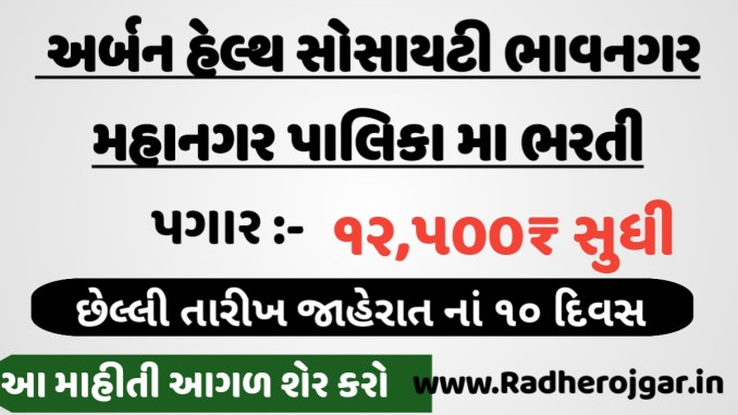 Urban Health Society Bhavnagar Recruitment For Medical Officer & Other Post 2020