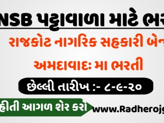 RNSB Ahmedabad Recruitment for Apprentice Peon Posts 2020