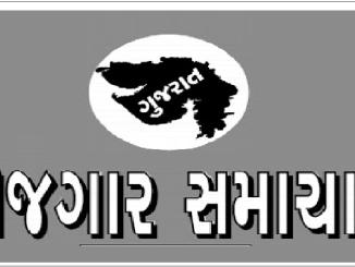 Gujarat Rojgar Samachar 30-09-2020
