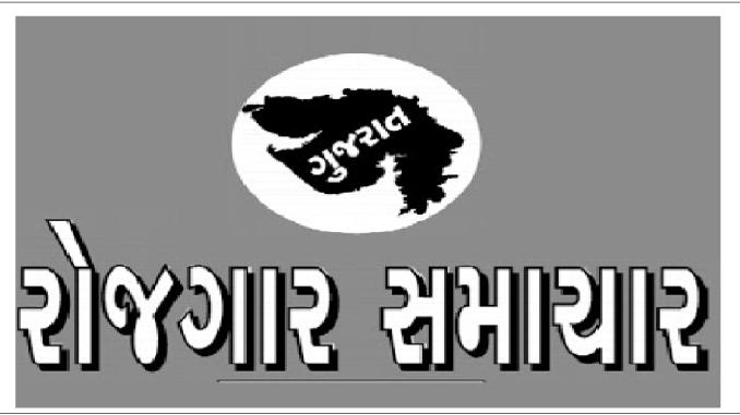 Gujarat Rozgaar Samachar 26-08-2020