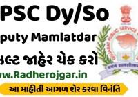 GPSC DySO Result / Deputy Mamlatdar (Advt No. 20/2019-20) Result Declared