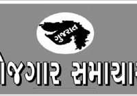 Gujarat RoJgar Samachar 07-10-2020