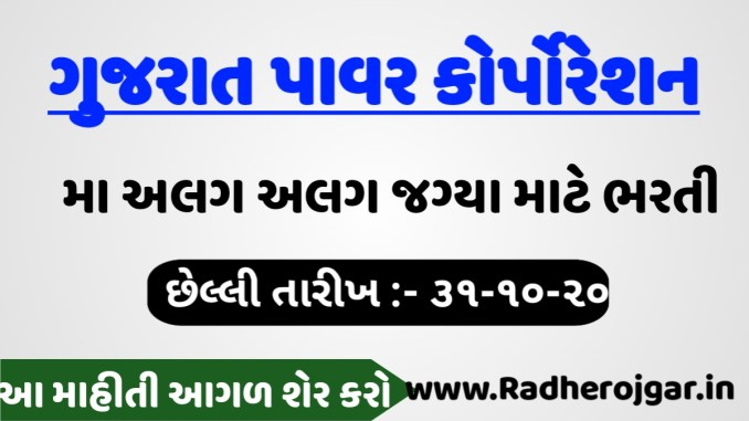 GPCL Recruitment for Various Posts 2020 @ gpcl.gujarat.gov.in