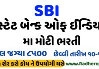 State Bank of India Recruitment for 8500 Apprentice Posts 2020