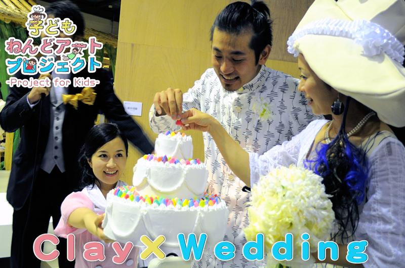 Clay x Wedding