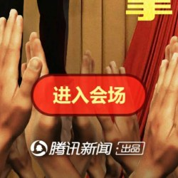 Viral Mobile App has Netizens Digitally Clapping for Xi