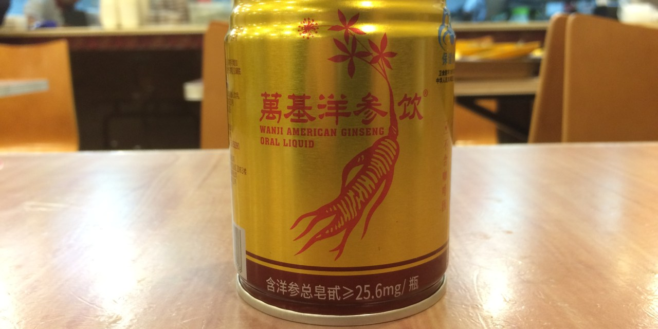 Photo of the day: Ginseng Oral Liquid