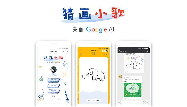 Google launches game on Tencent's WeChat
