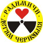 Информационный чернобыльский центр «Радимичи» приглашает!