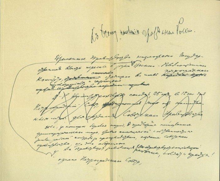 Lenjinov proglas