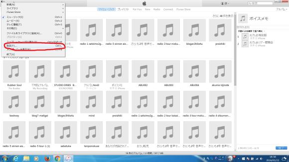 iTunes MP3変換-2