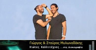 Γιώργος & Σταύρος Μυλωναδάκης