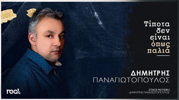 Δημήτρης Παναγιωτόπουλος