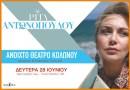 Ρίτα Αντωνοπούλου – Ανοιχτό θέατρο Κολωνού