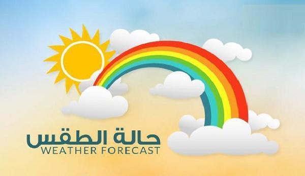 التوقعات الجوية ليوم الجمعة 24 فيفري 2017