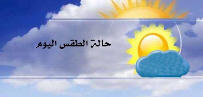 التوقعات الجوية ليوم الأحد 05 مارس 2017