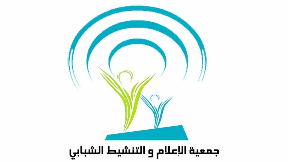 جمعية الإعلام و التنشيط الشبابي تعلم عن فتح باب الإنخراط بعنوان 2018…