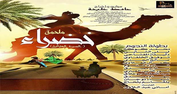 """""""ملحمة خضراء"""" العرض الحدث و أيقونة مهرجان الشارقة للمسرح في الامارات العربية المتحدة"""