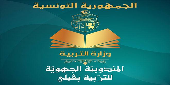 انطلاق عملية الاحصاء المدرسي السنوي لسنة 2020-2021