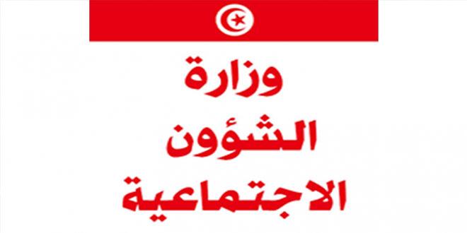 أعوان الشؤون الاجتماعية في إضراب عام بداية من 02 مارس ( برقية الاضراب).