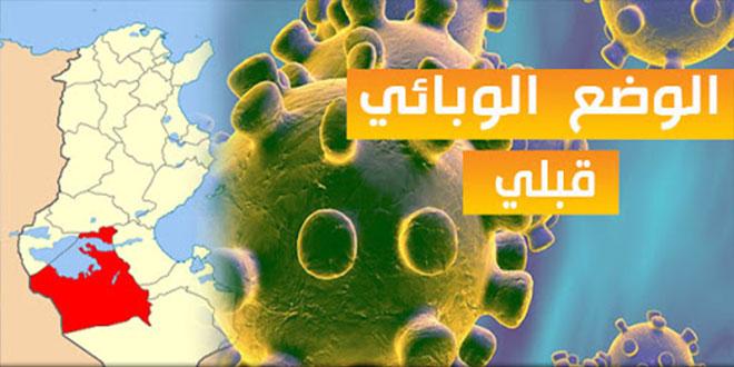 الوضع الوبائي : اجمالي الاصابات يصل الى 5005 و ارتفاع حالات الوفاة الى 204