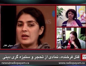 آناهیتا رحمانی , آذر ماجدی , سیلی غفار