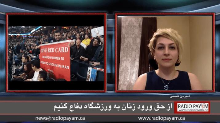 حق ورود زنان به ورزشگاهها در ایران