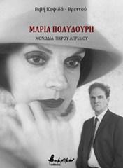 polidouri_radiopoint