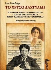 Παρουσίαση του βιβλίου «Δώρο γενεθλίων» του Μάκη Τσίτα στον Ιανό ... 2f332ca1a17