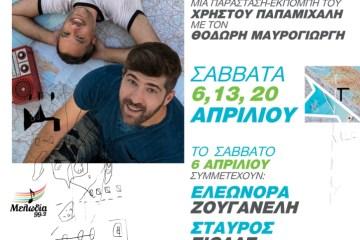 radio_trip_radiopoint