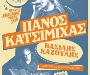 Katsimixas_radiopoint