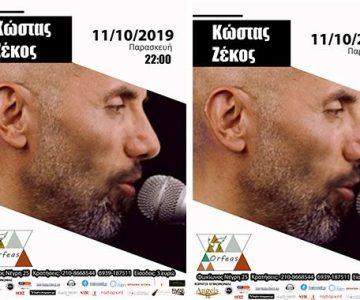zekos-radiopoint