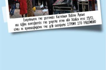 KETHEA-STROFI-radiopoint