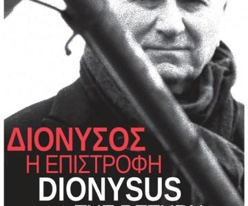 DIONYSUS_FLIER3_web