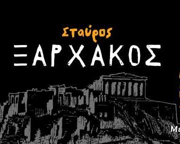 xarchakos-hrvdoy1
