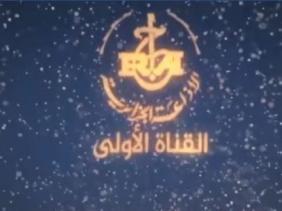 صورة القناة الأولى تنظم هذا الخميس يوما مفتوحا للتضامن والتآزر الوطني قبيل رمضان المبارك
