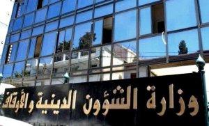 صورة بيان صحفي من اللجنة الوزارية للفتوى لوزارة الشؤون الدينية و الأوقاف