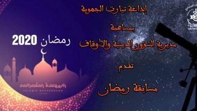 صورة مسابقة رمضان