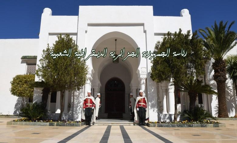 رئاسة الجمهورية الجزائرية