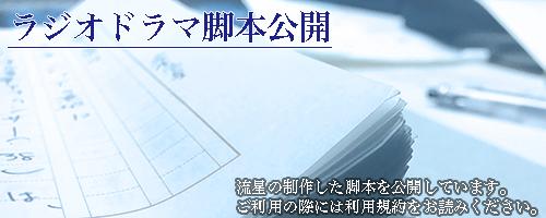 ラジオドラマ脚本公開