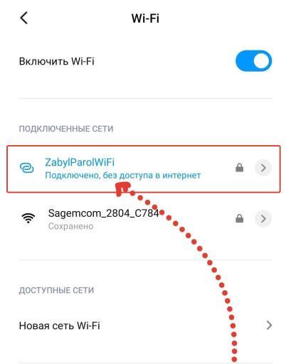 Список доступных Wi-Fi сетей Xiaomi MIUI