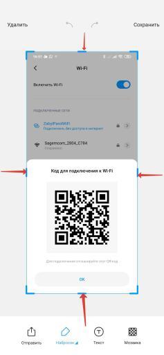 Редактирование скриншотов Xiaomi MIUI