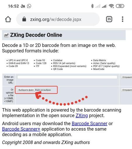 типчиный Online QR decoder