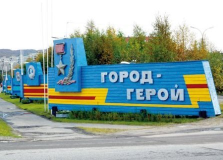 1328333261_murmansk_gorod_geroi