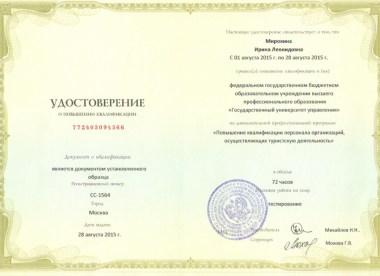 Сертификат Повышение квалификации персонала организаций, осуществляющих туристскую деятельность1