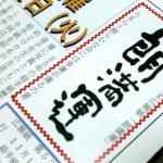 2016年11月 絵手紙・ひろしま広報誌「郎満運」