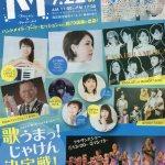 7.22 sat Music & marche M ~エメ~ #2