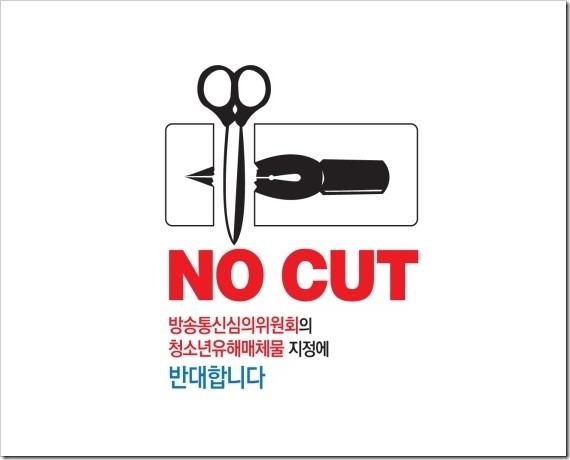 nocut_toon_logo